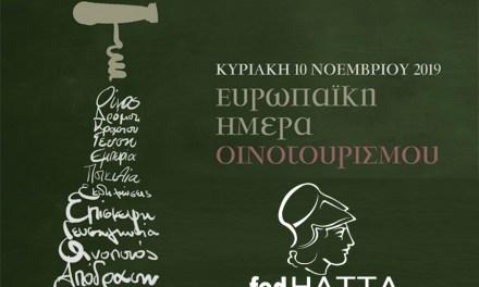 FedHATTA ΔΤ: H FedHATTA στηρίζει την Ευρωπαϊκή Ημέρα Οινοτουρισμού