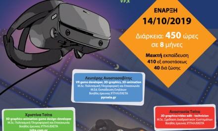 Ξεκινά ο β΄κύκλος του καινοτόμου επιμορφωτικού προγράμματος VR-Games-Lab από το Πανεπιστήμιο Μακεδονίας υπό την αιγίδα του Film Office της Περιφέρειας Κεντρικής Μακεδονίας