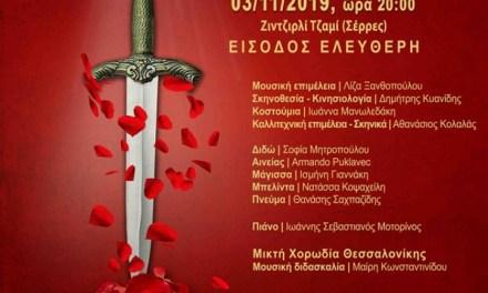 «Διδώ και Αινείας» Η όπερα του Henry Purcell στις Σέρρες Κυριακή 3 Νοεμβρίου/ 20:00 Ελεύθερη είσοδος