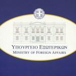 Κοινή Διακήρυξη μεταξύ της Ελληνικής Δημοκρατίας και της Λαϊκής Δημοκρατίας της Κίνας για την ενίσχυση της Ολοκληρωμένης Στρατηγικής Συνεργασίας (Αθήνα, 11.11. 2019)