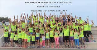 Δυναμική παρουσία στον 37ο Αυθεντικό Μαραθώνιο της Αθήνας είχε η Marathon Team Greece!