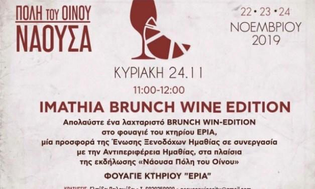 Η Αντιπεριφέρεια Ημαθίας και η Ένωση Ξενοδόχων Ημαθίας,  παρουσιάζουν την Κυριακή το «Imathia Brunch – Wine Edition»  στο πλαίσιο των εκδηλώσεων «Νάουσα Πόλη του Οίνου 2019»