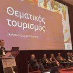 Κόνσολας: Ανάπτυξη μέσα από τις θεματικές μορφές τουρισμού