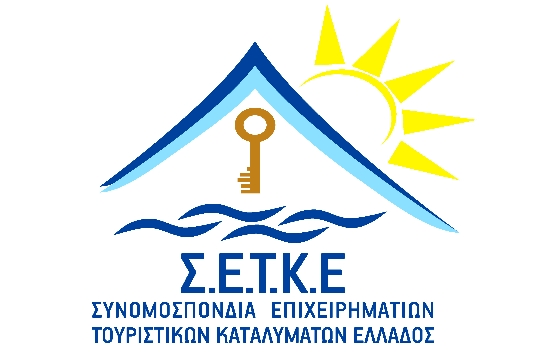 Μέτρα οικονομικής στήριξης των τουριστικών καταλυμάτων ζητεί η ΣΕΤΚΕ