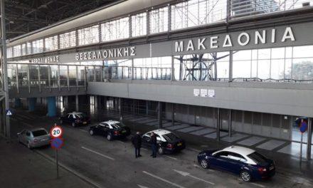 """""""Έργο της Χρονιάς"""" για το 2019 το αεροδρόμιο """"Μακεδονία"""""""