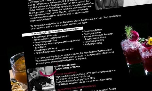 """LIQUID GASTRONOMY: Από τη Θεωρία στην Πράξη"" AΘΗΝΑ – 11 & 12 ΜΑΡΤΙΟΥ 2020 – ΙΝΣΕΤΕ"