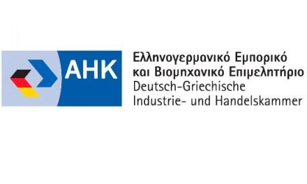 Ελληνογερμανικό Επιμελητήριο: Ομαλή η τροφοδοσία της αγοράς σε φάρμακα και τρόφιμα