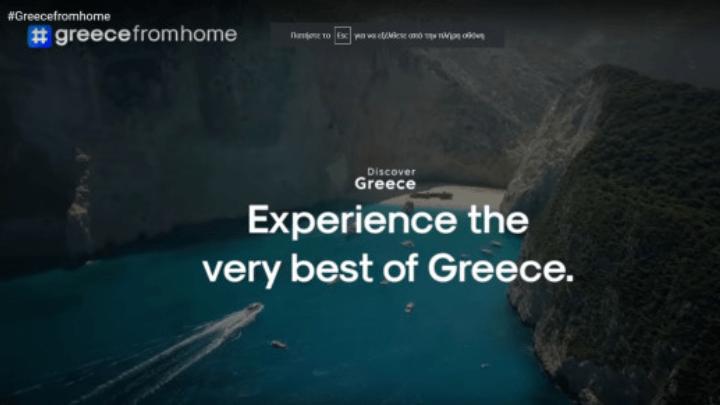 Nέα διαδικτυακή πλατφόρμα παρουσίασε το υπ.Τουρισμού σε συνεργασία με Marketing Greece και Google