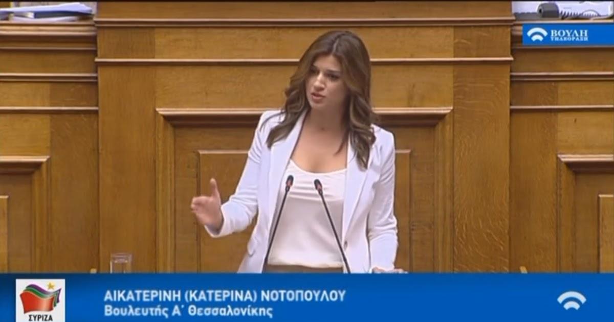Κατερίνα Νοτοπούλου στην βουλή .Αδιαφορείτε παντελώς για τις ανάγκες των τουριστικών επιχειρήσεων κύριοι της κυβέρνησης.