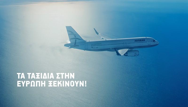 AEGEAN Είμαστε έτοιμοι να σας ταξιδέψουμε ξανά στους αγαπημένους σας προορισμούς στην Ευρώπη!