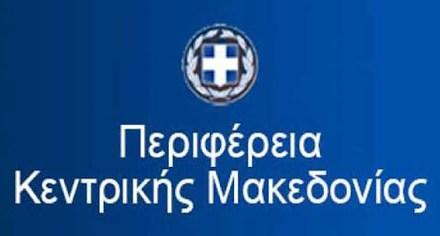 Ενίσχυση επιχειρήσεων των τομέων προτεραιότητας της Στρατηγικής Καινοτομίας μέχρι και 80%  μέσω της δράσης «Επενδυτικά Σχέδια Καινοτομίας»  από την Περιφέρεια Κεντρικής Μακεδονίας