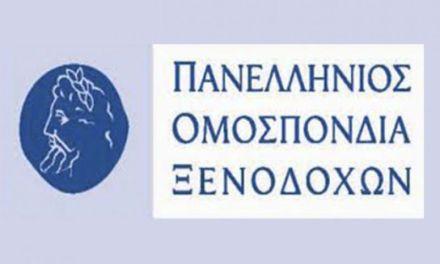 """Επιστολή της ΠΟΞ προς το υπουργείο Ανάπτυξης, με θέμα  """"Καθυστερήσεις στη χρηματοδότηση των ξενοδοχειακών επιχειρήσεων"""""""