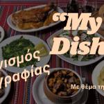 Διαγωνισμός φωτογραφίας από την Περιφέρεια Κρήτης στο πλαίσιο του προγράμματος My Dish
