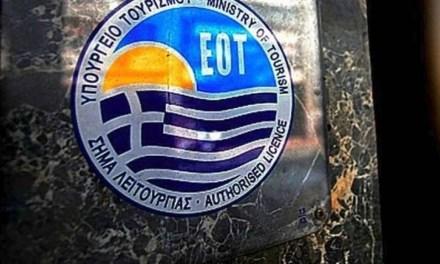 Παραιτήσεις βόμβα από τον ΕΟΤ