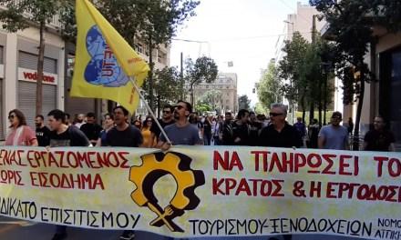 Ο ΣΥΡΙΖΑ στηρίζει τους εργαζομένους στους κλάδους του επισιτισμού-τουρισμού και συμμετέχει στις κινητοποιήσεις τους