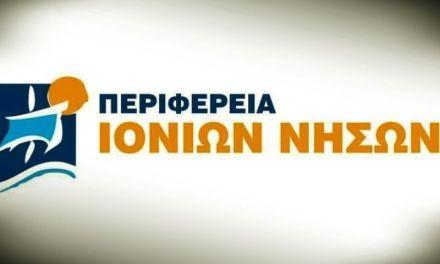 Δωρεάν εκπαίδευση στα Υγειονομικά Πρωτόκολλα του Τουρισμού από την Περιφέρεια Ιονίων Νήσων