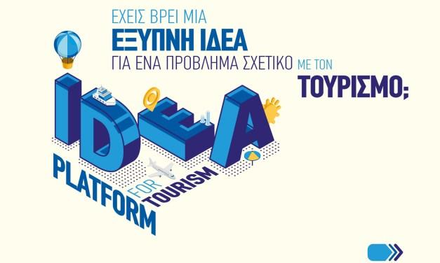 Πρόλαβε και εσύ να δηλώσεις συμμετοχή στο Idea Platform του CapsuleT