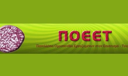 ΤΗΛΕΔΙΑΣΚΕΨΗ ΠΟΕΕΤ & ΥΠΟΥΡΓΟΥ ΤΟΥΡΙΣΜΟΥ