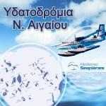 """Yδατοδρόμια Ν. Αιγαίου: """"Πρόσω Ολοταχώς για αδειοδότηση!"""""""