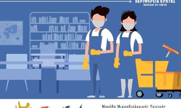 Δωρεάν Επιμορφωτικό Σεμινάριο της Περιφέρειας Κρήτης για την  Προφύλαξη από τον SARS-CoV-2  και τα μέτρα πρόληψης  στους εργαζομένους στην καθαριότητα των σχολικών μονάδων πρωτοβάθμιας και δευτεροβάθμιας εκπαίδευσης