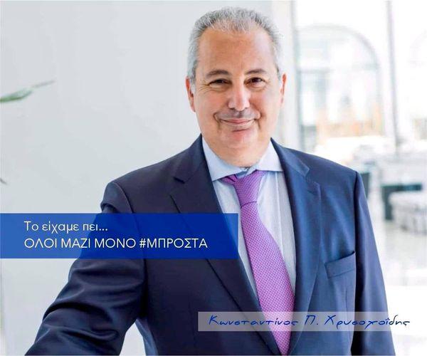 Κωνσταντίνος Π. Χρυσοχοΐδης   Επέκταση της Τουριστικής Περιόδου έως τις 14 Νοεμβρίου!