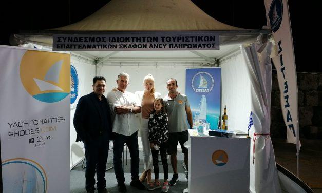 Ο ΣΙΤΕΣΑΠ ΠΑΡΩΝ ΣΤΟ AEGEAN YACHTING FESTIVAL ΣΤΗΝ ΡΟΔΟ