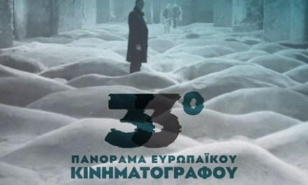 Με τη συνδιοργάνωση της Περιφέρειας Αττικής ξεκινά αύριο Τετάρτη 25 Νοεμβρίου, διαδικτυακά, το 33ο Πανόραμα Ευρωπαϊκού Κινηματογράφου