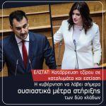 κατάρρευση του τζίρου στις επιχειρήσεις καταλυμάτων κατά 61,4% και στην εστίαση κατά 31,2% για το τρίτο τρίμηνο του 2020:Κοινή δήλωση  Αλ.Χαρίτση-Κ.Νοτοπούλου