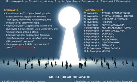 MACT MEDIA GROUP – ΙΕΚ ΑΛΦΑ: Reimagine Tourism ΔΩΡΕΑΝ ΣΕΜΙΝΑΡΙΑ ΣΤΟΥΣ ΕΠΑΓΓΕΛΜΑΤΙΕΣ ΤΟΥΡΙΣΜΟΥ ΚΑΙ ΕΠΙΣΙΤΙΣΜΟΥ 25 ΙΑΝΟΥΑΡΙΟΥ – 11 ΦΕΒΡΟΥΑΡΙΟΥ 2021 15:30-17:00 (μέσω πλατφόρμας Zoom)