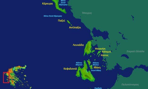Ιόνια Νησιά: Ασφαλής επισκέψιμος προορισμός για όλες τις εποχές