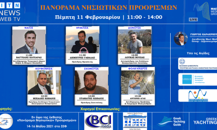 ITN News Web TV Διαδικτυακό Forum Ελληνικά Νησιά – Τουρισμός 2021 ΠΕΜΠΤΗ 11 ΦΕΒΡΟΥΑΡΙΟΥ( ΝΑΞΟΣ-ΗΡΑΚΛΕΙΑ-ΔΟΝΟΥΣΑ-ΚΟΥΦΟΝΗΣΙΑ-ΣΧΟΙΝΟΥΣΑ-ΦΟΛΕΓΑΝΔΡΟΣ)