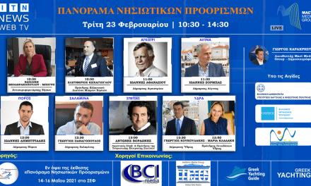 ΤΡΙΤΗ 23 ΦΕΒΡΟΥΑΡΙΟΥ Διαδικτυακό Forum Ελληνικά Νησιά – Τουρισμός 2021 ITN News Web TV  Αργοσαρωνικός