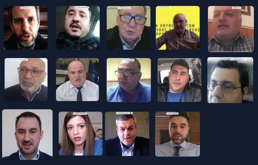 Τηλεδιάσκεψη εργασίας με την Πανελλήνια Ομοσπονδία Εστιατορικών & Συναφών Επαγγελμάτων – ΠΟΕΣΕ