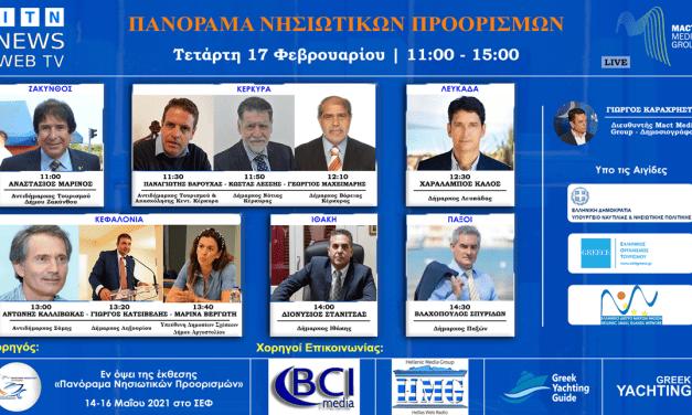 ITN News Web TV Διαδικτυακό Forum Ελληνικά Νησιά – Τουρισμός 2021 ΤΕΤΑΡΤΗ 17 ΦΕΒΡΟΥΑΡΙΟΥ (ΖΑΚΥΝΘΟΣ-ΚΕΡΚΥΡΑ-ΛΕΥΚΑΔΑ-ΚΕΦΑΛΛΟΝΙΑ-ΙΘΑΚΗ-ΠΑΞΟΙ)