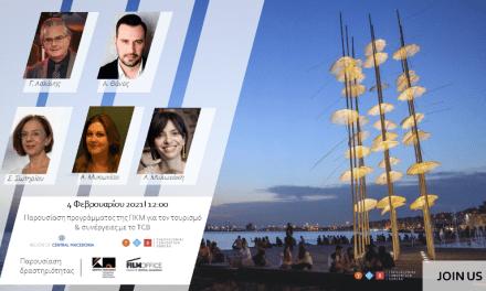 Η Κεντρική Μακεδονία ως συνεδριακός προορισμός, πολιτιστικός κόμβος και ιδανικό σκηνικό για γυρίσματα
