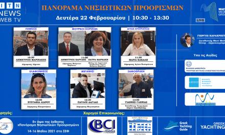 ITN News Web TV Διαδικτυακό Forum Ελληνικά Νησιά – Τουρισμός 2021 ΔΕΥΤΕΡΑ 22 ΦΕΒΡΟΥΑΡΙΟΥ(ΛΗΜΝΟΣ-ΦΟΥΡΝΩΝ ΚΟΡΣΕΩΝ-ΑΓΙΟ ΕΥΣΤΡΑΤΙΟ-ΕΛΑΦΟΝΗΣΟΣ -ΜΕΓΑΝΗΣΙ-ΣΑΜΟΘΡΑΚΗ)