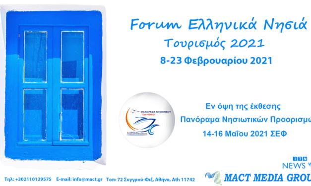 Αυλαία για το Forum Ελληνικά Νησιά – Τουρισμός 2021 του ITN News Web TV