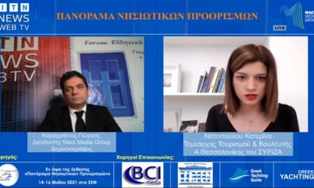 «Όχι» από ΕΕ στα πιστοποιητικά εμβολιασμού  – Προτάσεις από την Τομεάρχη Τουρισμού του ΣΥΡΙΖΑ Κ. Νοτοπούλου