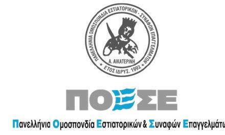 ΠΟΕΣΕ: Οι παρέες δεν εκπροσωπούν τον Κλάδο