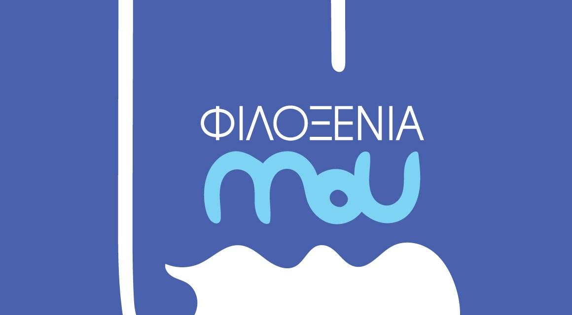 #filoxeniaMoU Μια πρωτοβουλία του ΞΕΕ ενόψει του Εθνικού Σχεδίου Ανάκαμψης