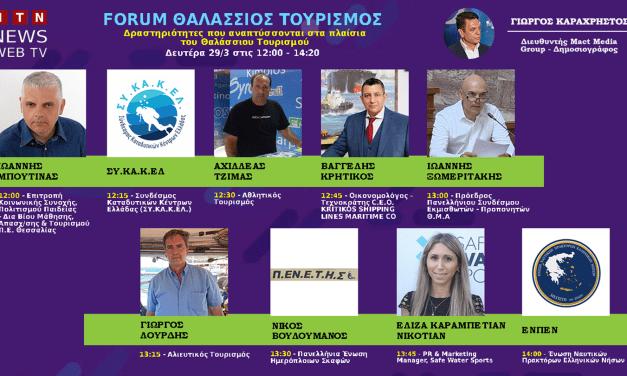 ΔΕΥΤΕΡΑ 29 ΜΑΡΤΙΟΥ 2021 12ΜΜ:Forum Θαλάσσιος Τουρισμός Η συμβολή του στην μετα – Covid εποχή ITN News Web TV