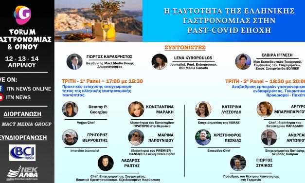 ΤΡΙΤΗ 13 ΑΠΡΙΛΙΟΥ 2021:Η ταυτότητα της Ελληνικής Γαστρονομίας στην Past-COVID εποχή. ITN News Web TV