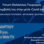 Forum ITN News Web TV: Τα προβλήματα, τα οφέλη και οι προκλήσεις για τον Θαλάσσιο Τουρισμό
