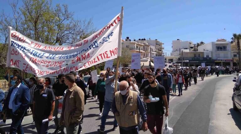 Ηράκλειο: Μαζική διαμαρτυρία εργαζομένων στον τουρισμό – επισιτισμό