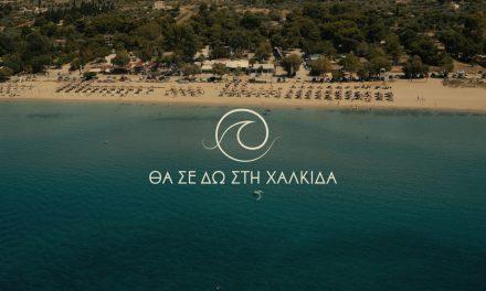 3 παραλίες του Δήμου Χαλκιδέων ανάμεσα στις 545 «χρυσές παραλίες»με Γαλάζιες Σημαίες στην Ελλάδα
