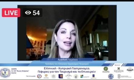 Ά. Γκερέκου: Η ελληνική-κυπριακή διατροφή είναι θησαυρός για τις δύο χώρες Χαιρετισμός της Προέδρου του ΕΟΤ σε ημερίδα για την ελληνική-κυπριακή γαστρονομία