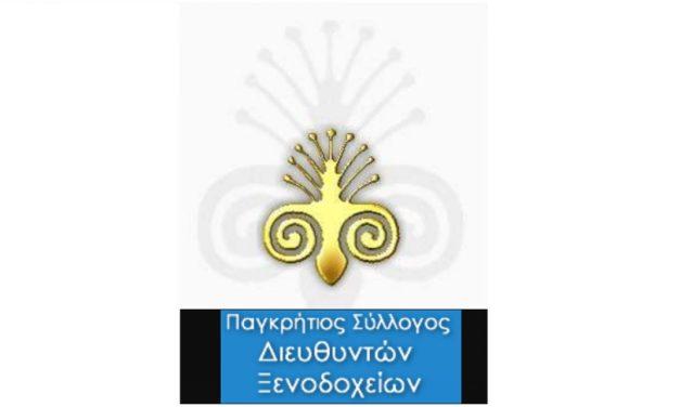 Προγραμματισμένη γενική συνέλευση Παγκρήτιου συλλόγου διευθυντών ξενοδοχείων