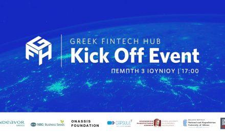 """Ο CapsuleT στηρίζει τη νέα πρωτοβουλία """"Greek Fintech Hub"""""""