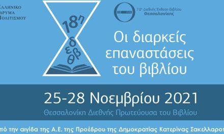 Από το Ελληνικό ίδρυμα Πολιτισμού: 18η Διεθνής Έκθεση Βιβλίου Θεσσαλονίκης , 25-28 Νοεμβρίου 2021