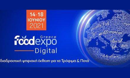 Περιφέρεια Κεντρικής Μακεδονίας: Στην ψηφιακή έκθεση FOOD EXPO Digital 2021